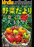 野菜だより 2016年3月号[雑誌]