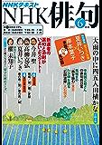 NHK 俳句 2017年 6月号 [雑誌] (NHKテキスト)