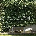 コトノハ4~「kemuri」という小さなダイニング発のコンピレーション・アルバム Vol.4~