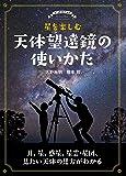 星を楽しむ 天体望遠鏡の使いかた: 月、星、惑星、星雲・星団、見たい天体の見方がわかる