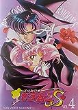 美少女戦士セーラームーンS VOL.4 [DVD]