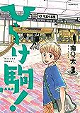 ひらけ駒!(3) (モーニングコミックス)