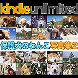 保護犬のわんこ 写真集2 (「保護犬のわんこ」プロジェクト)