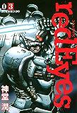 redEyes(3) (月刊少年マガジンコミックス)