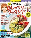 上沼恵美子のおしゃべりクッキング 2014年8月号 [雑誌]