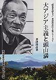 大アジア主義と頭山満 (「昭和を読もう」葦津珍彦の主張シリーズ)