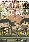 とろける鉄工所(8) (イブニングコミックス)