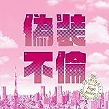 ドラマ「偽装不倫」 オリジナル・サウンドトラック