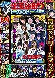 パチンコ出玉総取りトーナメント 最強タッグ決定戦 (<DVD>)