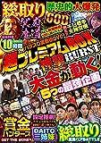 パチスロ実戦術DVD 超プレミアムBOX 神撃BURST (<DVD>)