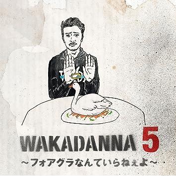 Amazon | WAKADANNA 5 ~フォアグ...
