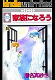 家族になろう(5) (冬水社・いち*ラキコミックス)