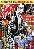 時代劇コミック 斬 vol.1 (GW MOOK 383)