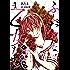 ふしだらな乙女たち(『ヤンデレvs.殺人鬼』より)(1) (ヤングマガジンコミックス)