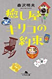 癒し屋キリコの約束 (幻冬舎文庫)