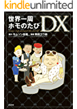 世界一周ホモのたびDX (本当にあった笑える話)