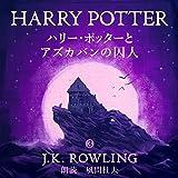 ハリー・ポッターとアズカバンの囚人: Harry Potter and the Prisoner of Azkaban