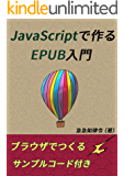 JavaScriptで作るEPUB入門