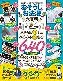 おそうじ&お洗濯大百科 (晋遊舎ムック)