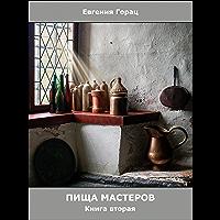 Пища Мастеров Книга Вторая (Russian Edition) book cover