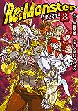 Re:Monster3 (アルファポリスCOMICS)