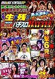 壮絶!! 生き残りパチスロBATTLE (<DVD>)