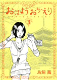 おはようおかえり(3) (モーニングコミックス)