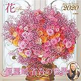 カレンダー2020 假屋崎省吾の世界 花 (ヤマケイカレンダー2020)