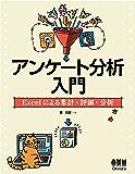 アンケート分析入門 Excelによる集計・評価・分析