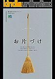 暮らし上手の知恵袋シリーズ お片づけ[雑誌] エイムック