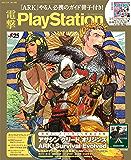 電撃PlayStation Vol.649 【アクセスコード付き】 [雑誌]