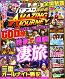 パチスロ実戦術AMAZING JOURNEY Vol.1 (GW MOOK 517)