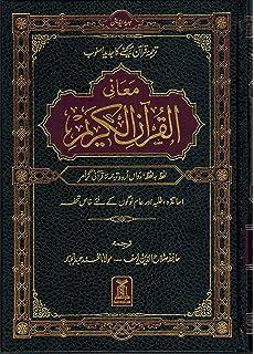 Al-qur'an Al-kareem Lafz Ba Lafz Urdu Tarjuma: Hafiz
