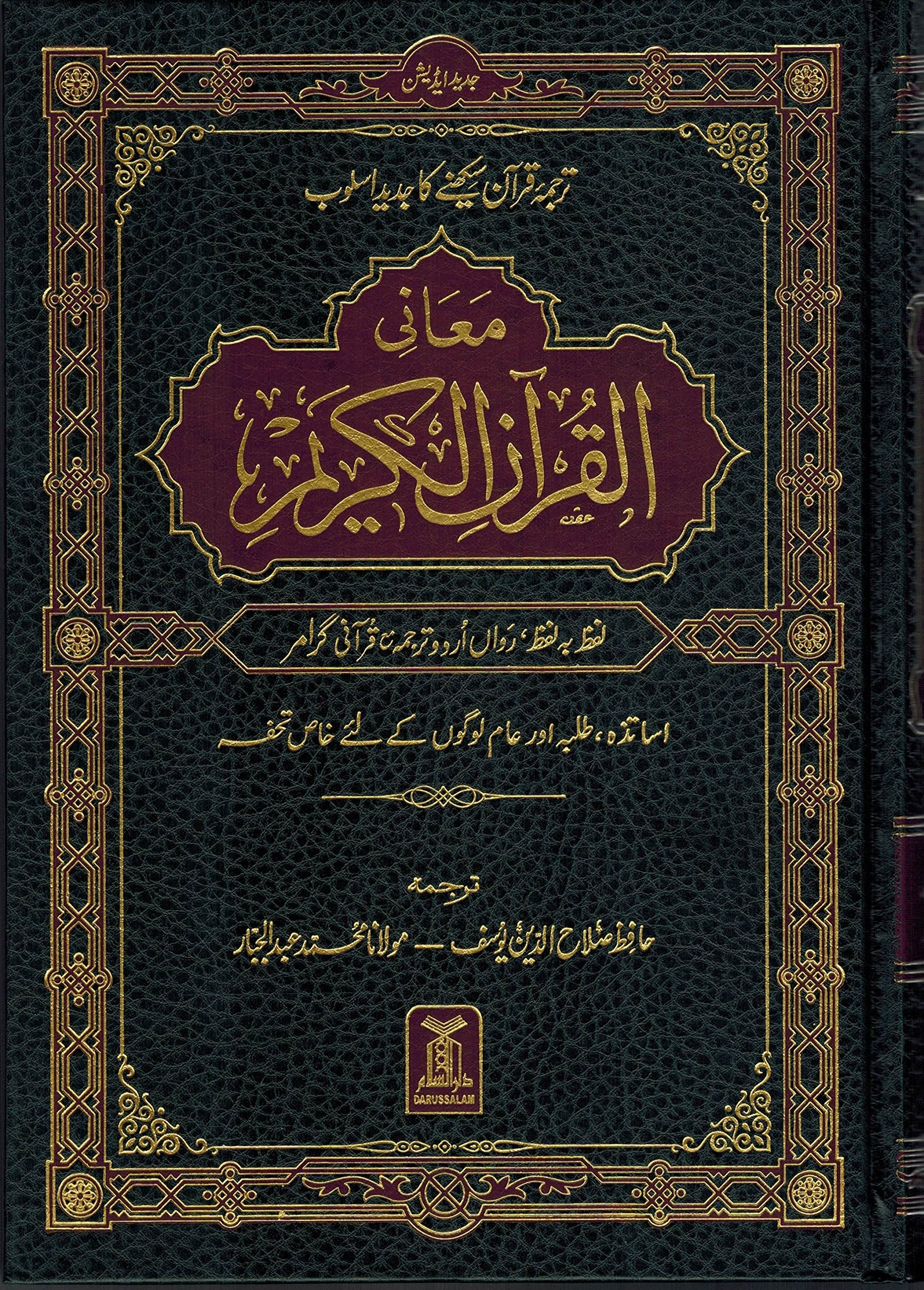 Word for Word Meaning of the Quran ( Arabic and Urdu