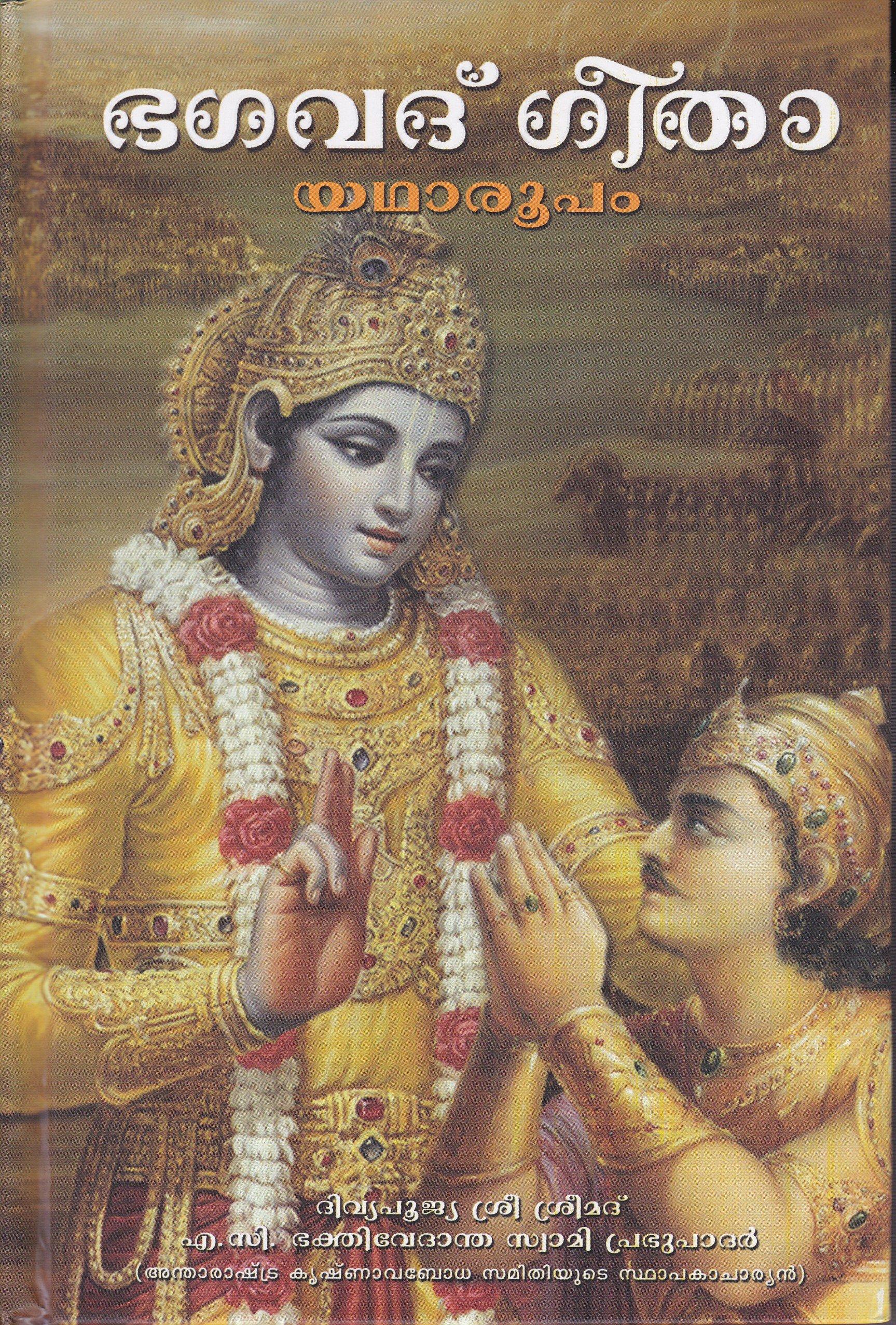 Bhagavad Gita Malayalam Book