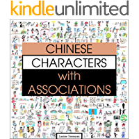 Chinese Characters with Associations: Easily Memorize 300 Chinese Characters through Pictures (HSK Level 2)