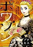 ポワソン プチキス(10)寵姫ポンパドゥールの生涯 (Kissコミックス)