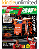F1 (エフワン) 速報 2017 Rd (ラウンド) 11 ハンガリーGP (グランプリ) 号 [雑誌] F1速報