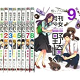 月刊少女野崎くん コミック 1-9巻 セット