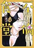 不倫食堂 12 (ヤングジャンプコミックス)