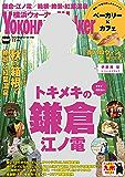 YokohamaWalker横浜ウォーカー 2016 11月号 [雑誌]