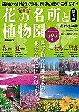 花の名所と植物園 関東版 (ぴあMOOK)