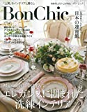 BonChic VOL.15  エレガンスに囲まれた洗練インテリア (別冊PLUS1 LIVING)