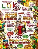 LDK(エルディーケー) 2018年 10 月号 [雑誌]