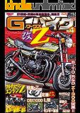 G-WORKSバイク Vol.4