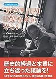 「慰安婦」問題・日韓「合意」を考える (彩流社ブックレット)