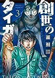 創世のタイガ(3) (イブニングコミックス)