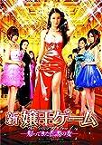 新・嬢王ゲーム -帰ってきた伝説の女- [DVD]