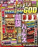 パチスロ必勝ガイドGOD 増補アンコール版 (GW MOOK 553)