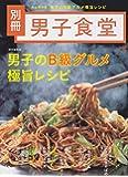 男子食堂別冊 男子のこだわりB級料理 (ベストムックシリーズ・28)